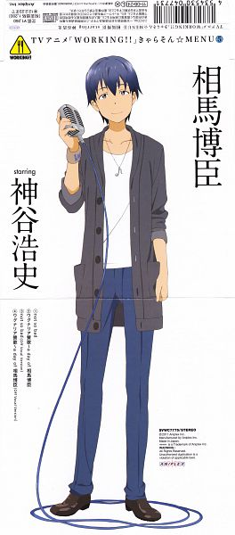 Tags: Anime, A-1 Pictures, Working!!, Souma Hiroomi, Official Art, CD (Source)