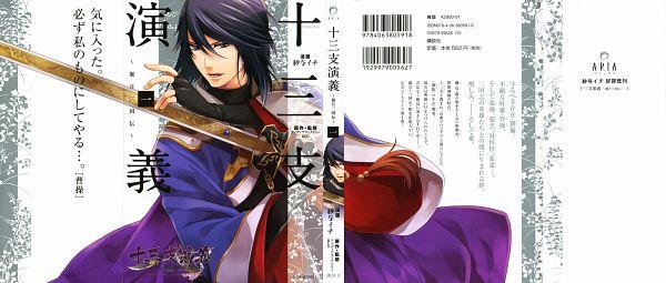Tags: Anime, Sayo Ichi, Juuzaengi ~Engetsu Sangokuden~, Sousou (Juuzaengi), Official Art, Manga Cover, Scan