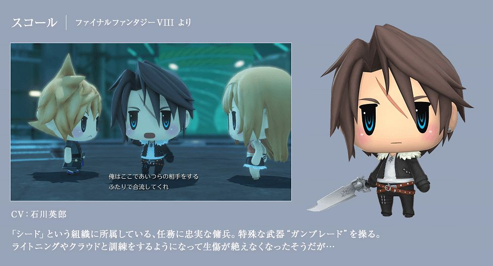 Tags: Anime, SQUARE ENIX, World of Final Fantasy, Squall Leonhart, Official Art, PNG Conversion