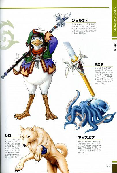 Star Dragon Sword - Suikoden Series