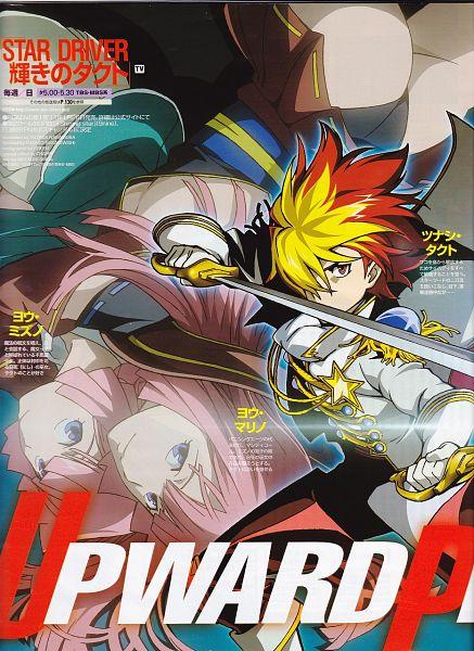 Tags: Anime, Nakamura Yutaka, BONES (Studio), Star Driver, Tsunashi Takuto, You Mizuno, Ginga Bishounen, Official Art, Magazine (Source), Scan, Newtype Magazine (Source)