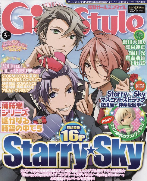 Tags: Anime, Starry☆Sky~, Shiranui Kazuki, Amaha Tsubasa, Aozora Hayato, Chocolate Box, Heart Box, Magazine (Source), Scan, Magazine Cover, Starry☆Sky ~in Winter~