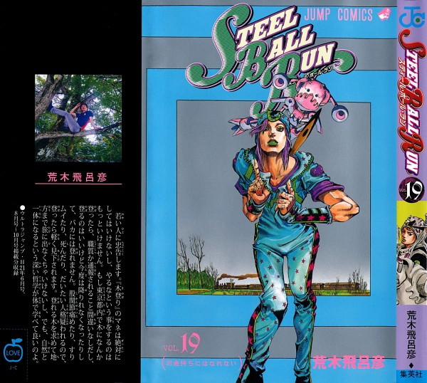 Tags: Anime, Araki Hirohiko, Steel Ball Run, JoJo no Kimyou na Bouken, Johnny Joestar, Tusk (Stand), Scan, Official Art, Manga Cover