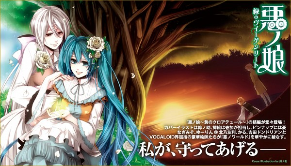 Tags: Anime, Suzunosuke, VOCALOID, Kagamine Rin, Yowane Haku, Hatsune Miku, Kagamine Len, Boat, Story of Evil, Akuno-p, Manga Cover, Daughter of White