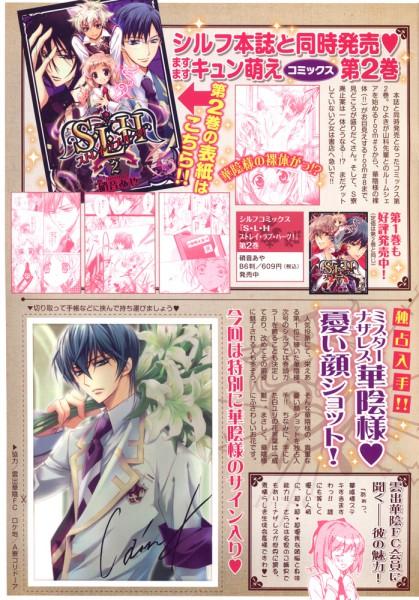 Tags: Anime, Shouoto Aya, Stray Love Hearts, Miki Uegaito, Hiyoki Kozue, Kuga Reizei, Cain Kumoide, Minemitsu Yamashina