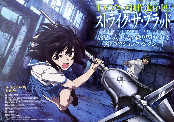 Tags: Anime, Sano Keiichi, Silver Link, Strike The Blood, Himeragi Yukina, Akatsuki Kojou, Scan, Official Art