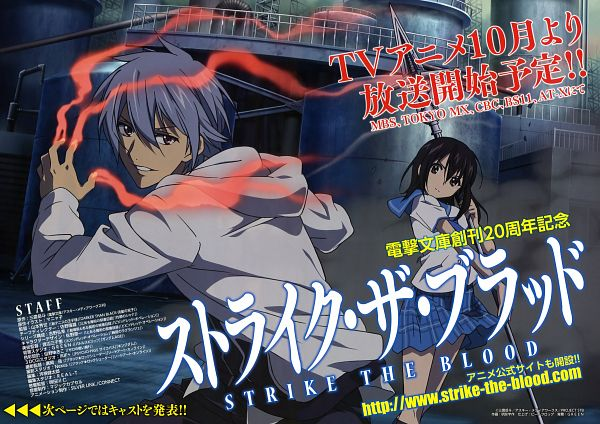 Tags: Anime, Silver Link, Strike The Blood, Himeragi Yukina, Akatsuki Kojou, Official Art, Scan