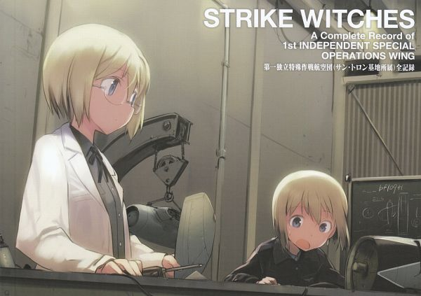 Tags: Anime, Shimada Humikane, Silver Link, Strike Witches, Ursula Hartmann, Erica Hartmann, Scan, Official Art