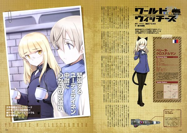 Tags: Anime, Shimada Humikane, Strike Witches, Perrine H. Clostermann, Scan, Official Art, Character Request