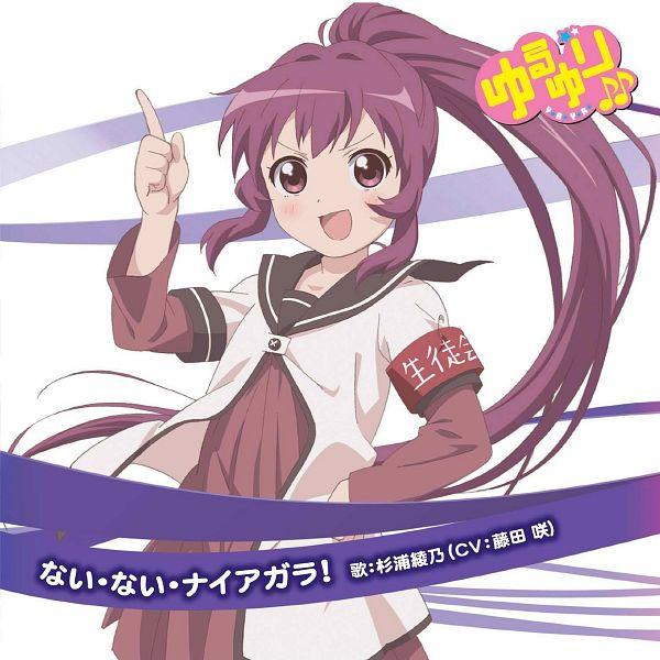 Tags: Anime, Dogakobo, Yuru Yuri, Sugiura Ayano, CD (Source), Official Art