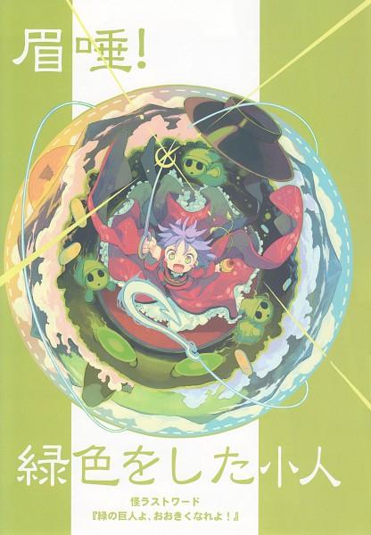 Tags: Anime, Morino Hon, Touhou, Urban Legend in Limbo, Sukuna Shinmyoumaru, Fanart, Scan, Mobile Wallpaper, Shinmyoumaru Sukuna