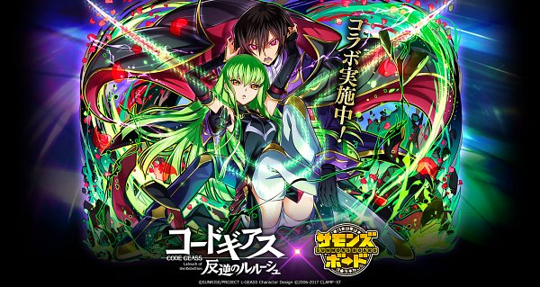 Tags: Anime, GungHo Online Entertainment, CODE GEASS: Hangyaku no Lelouch, CODE GEASS: Hangyaku no Lelouch R2, Summons Board, Lelouch Lamperouge, Zero (CODE GEASS), C.C., Geass Symbol, Official Art
