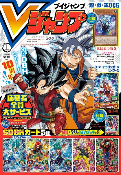 Tags: Anime, Bandai Namco Entertainment, DRAGON BALL, Super Dragon Ball Heroes, Beat (Super Dragon Ball Heroes), Son Goku (DRAGON BALL), Scan, Official Art, Magazine (Source)