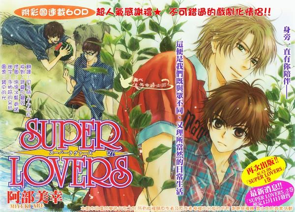 Tags: Anime, Abe Miyuki, Super Lovers, Kaidou Aki, Kaidou Shima, Kaidou Ren, Kaidou Haru, Chapter Cover, Official Art, Manga Page, Scan