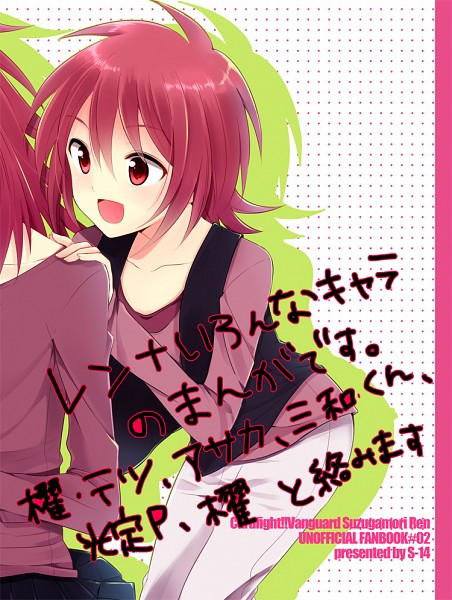 Tags: Anime, Okamoto (Pu Uq), Cardfight!! Vanguard, Suzugamori Ren, Pixiv, Fanart, Team FFAL4