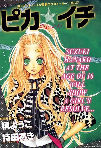 Tags: Anime, Maki Youko, Pika☆Ichi, Suzuki Hanako, Yankee, Leopard Print, Pinstripe Vest