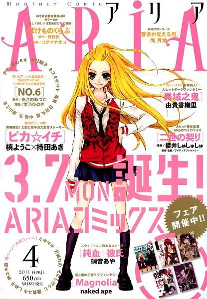 Tags: Anime, Maki Youko, Magnolia (Series), Pika☆Ichi, Suzuki Hanako, Yankee, Sukajan, Magazine (Source), Scan, ARIA (Magazine) (Source), Magazine Cover, Official Art