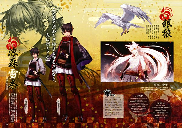 Tags: Anime, miko (Artist), IDEA FACTORY, Toki no Kizuna Official Fanbook ~Sekigahara Kitan~, Toki no Kizuna, Suzumori Yukina, Hawk, Official Art, Scan