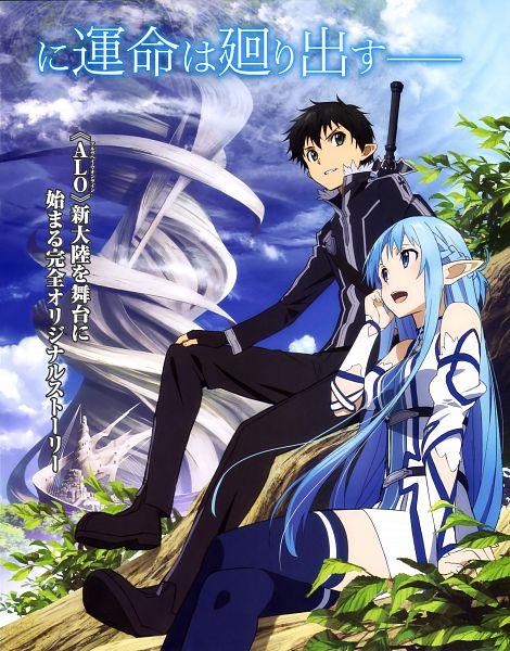 Tags: Anime, A-1 Pictures, Bandai Namco Entertainment, Sword Art Online, Sword Art Online: Lost Song, Kirigaya Kazuto, Asuna (ALO), Yuuki Asuna, Kirito (ALO), Scan, Official Art