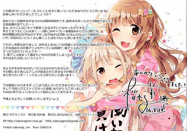 Tags: Anime, Sakuragi Ren, Not Equal Pink 2, THE iDOLM@STER: Cinderella Girls, Moroboshi Kirari, Futaba Anzu, Comic Market 90, Scan, Comic Market, Idolmaster: Cinderella Girls
