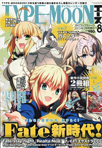 TYPE-MOON Ace Vol. 8 - TYPE-MOON
