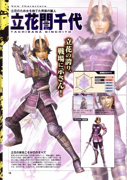 Tags: Anime, Koei, Sengoku Musou, Tachibana Ginchiyo (Sengoku Musou), Electric Sword, 3D, Official Art, Scan