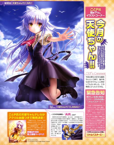 Tags: Anime, Goto-P, Angel Beats!, Tachibana Kanade, Company Connection, Kamio Misuzu (Cosplay), Official Art, Scan