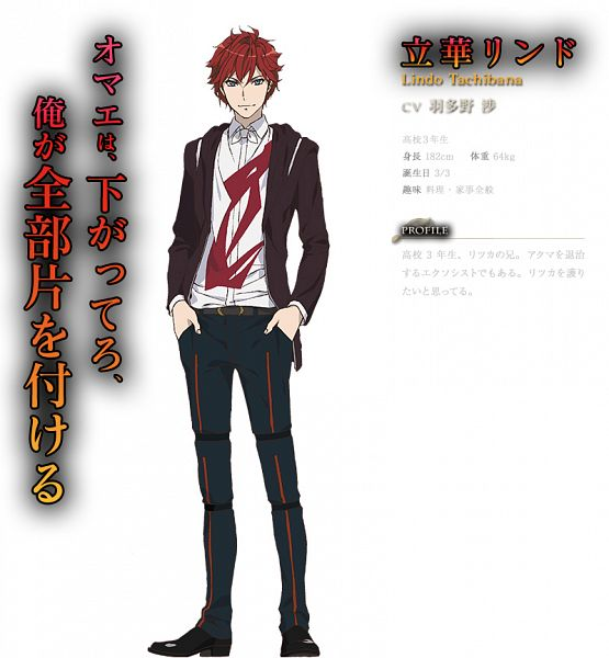 Tags: Anime, Takashina Yuka, Brains Base (Studio), Dance with Devils, Tachibana Lind, Official Art, Character Sheet, PNG Conversion