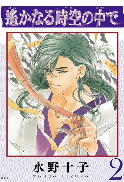 Tags: Anime, Mizuno Tohko, Koei, Harukanaru Toki no Naka de, Tachibana no Tomomasa, Manga Cover, Official Art, Scan