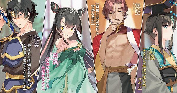 Tags: Anime, Kanzarin, Tadashi Shiroden, Novel Illustration, Official Art, Character Request