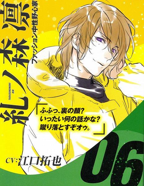 Tags: Anime, Six Sicks, Tadasunomori Rin, Self Scanned, Magazine Page, Scan, Official Art, B's LOG, Magazine (Source), Mobile Wallpaper