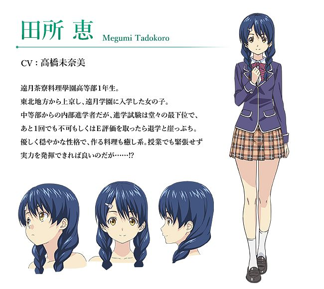 Tadokoro Megumi - Shokugeki no Souma
