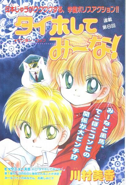 Tags: Anime, Kawamura Mika, Taiho Shite Miina!, Shindou Miina, Momon Gar, Fuuma Kakeru, Manga Page, Chapter Cover, Official Art