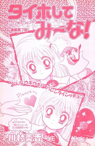 Tags: Anime, Kawamura Mika, Taiho Shite Miina!, Momon Gar, Shindou Miina, Chapter Cover, Official Art, Manga Page