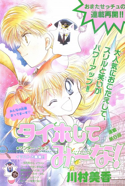 Tags: Anime, Kawamura Mika, Taiho Shite Miina!, Momon Gar, Fuuma Kakeru, Shindou Miina, Official Art, Manga Page, Scan, Chapter Cover, Manga Color
