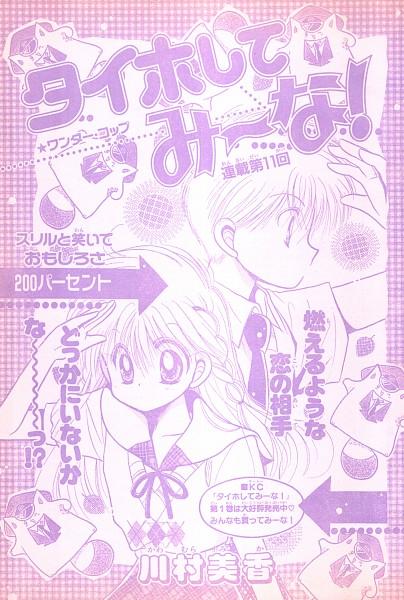 Tags: Anime, Kawamura Mika, Taiho Shite Miina!, Momon Gar, Fuuma Kakeru, Shindou Miina, Chapter Cover, Official Art, Manga Page