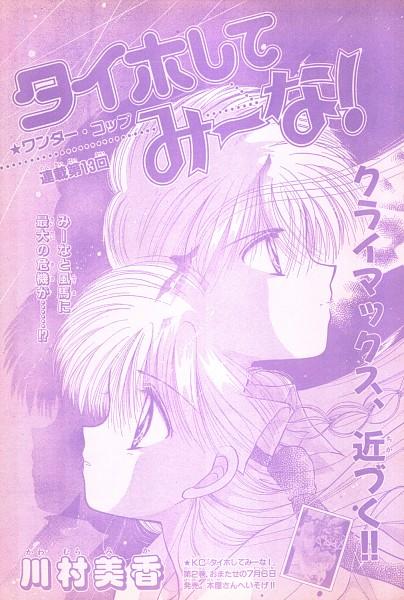 Tags: Anime, Kawamura Mika, Taiho Shite Miina!, Shindou Miina, Fuuma Kakeru, Official Art, Manga Page, Scan, Chapter Cover