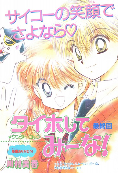 Tags: Anime, Kawamura Mika, Taiho Shite Miina!, Momon Gar, Fuuma Kakeru, Shindou Miina, Chapter Cover, Official Art, Manga Page, Scan