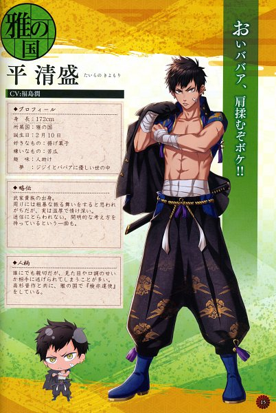 Tags: Anime, GCREST, Akane Sasu Sekai de Kimi to Utau, Taira no Kiyomori (Akaseka), Official Character Information, Official Art, Self Scanned, Scan