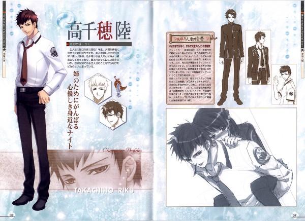 Takachiho Riku - Hisui no Shizuku - Hiiro no Kakera 2