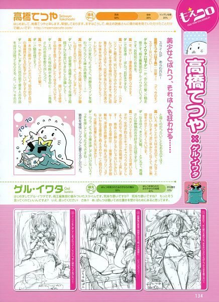 Tags: Anime, Takahashi Tetsuya, Dengeki Moeoh 2011-08, Pixiv, Dengeki Moeoh