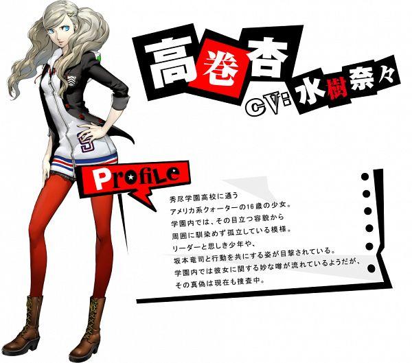 Takamaki Anne - Shin Megami Tensei: PERSONA 5