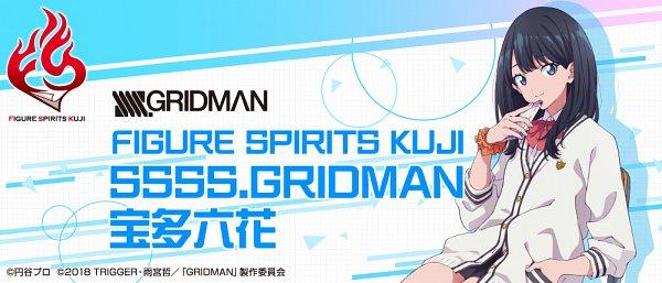 Tags: Anime, Tsuburaya Productions, Trigger (Studio), SSSS.Gridman, Takarada Rikka, Text: Brand Name, Emblem, Official Art, Product Advertising, Banner (Source)