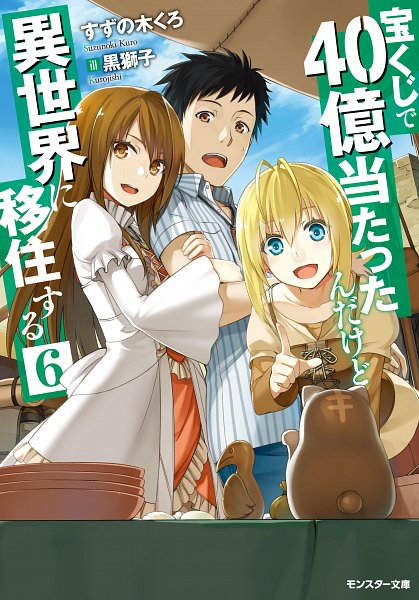 Tags: Anime, Kurojishi, Takarakuji de 40-oku Atattandakedo Isekai ni Ijuu Suru, Character Request, Manga Cover, Scan, Official Art