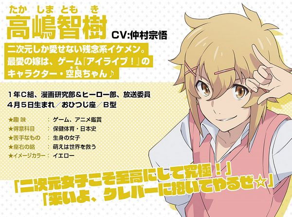 Takashima Tomoki - Chuubyou Gekihatsu Boy