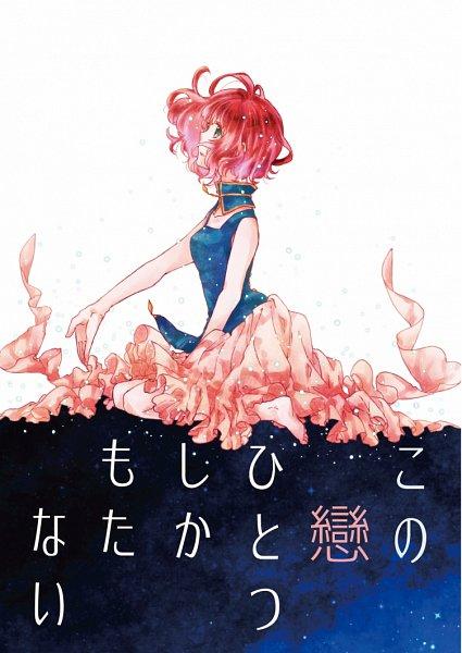 Tags: Anime, Pixiv Id 354140, Harukanaru Toki no Naka de 6, Takatsuka Azusa, Fanart