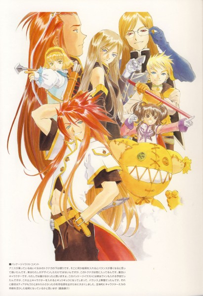Tales of the Abyss Illustrations - Tales of the Abyss