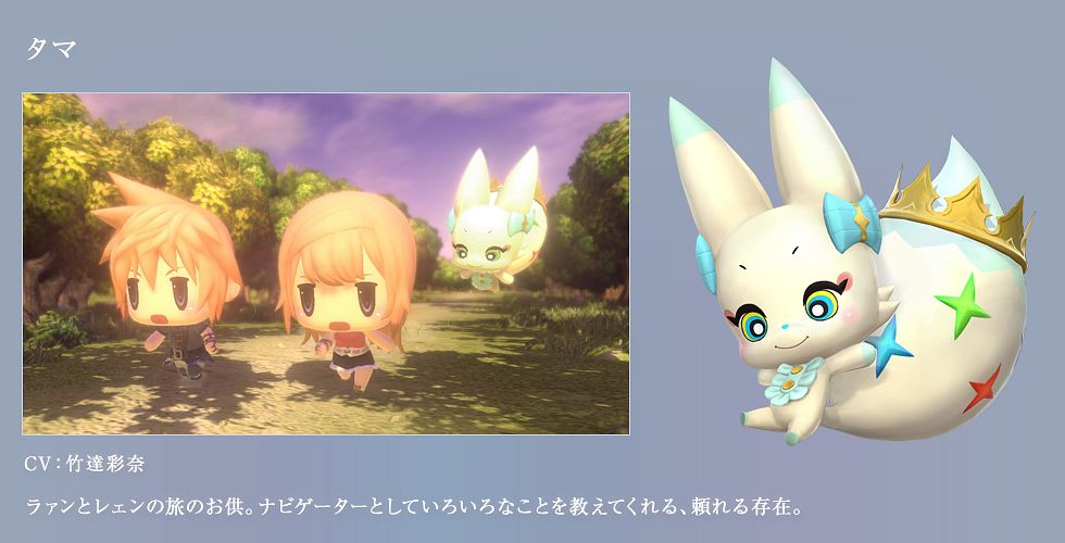 Tags: Anime, SQUARE ENIX, World of Final Fantasy, Tama (WOFF), Cover Image, PNG Conversion, Official Art