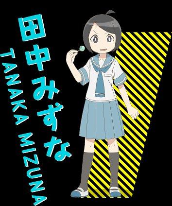 Tanaka Mizuna - Ueno-san wa Bukiyou