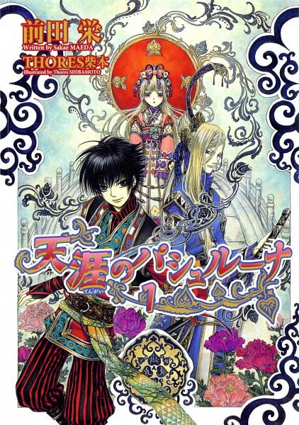Tags: Anime, Shibamoto Thores, Tengai No Pashluna, Vaira, Peony